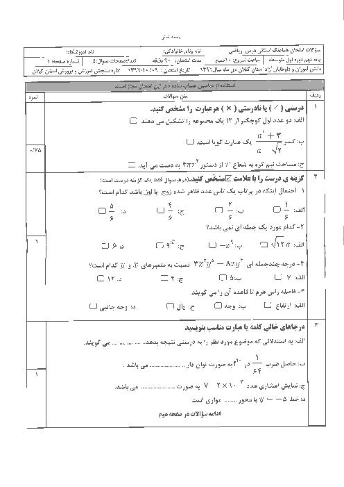 سوالات و پاسخنامه امتحانات هماهنگ نوبت دی ماه 96 پایه نهم | استان گیلان