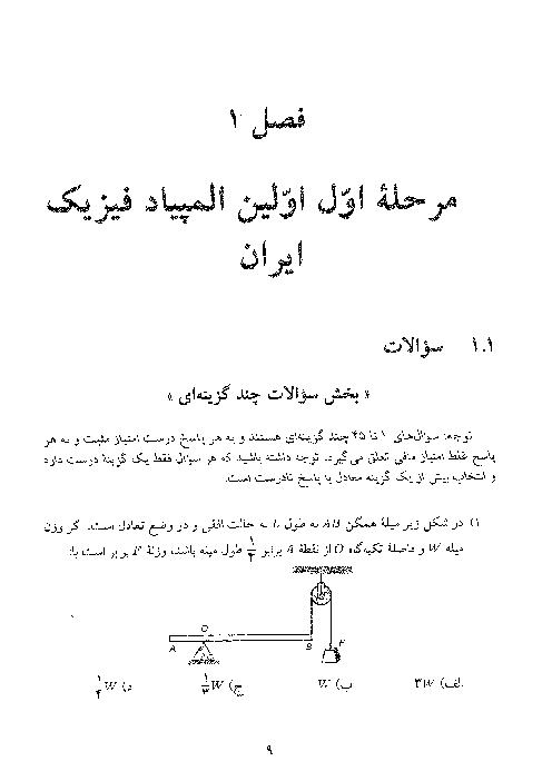 آزمون مرحله اول نخستین دورهی المپیاد فیزیک کشور با پاسخ کلیدی   سال 1366