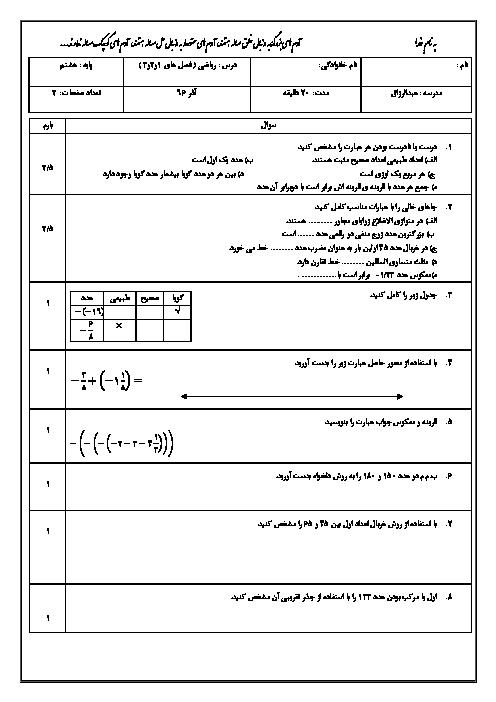 امتحان ریاضی هشتم مدرسه عبدالرزاق لاهیجان | فصل 1 تا 3