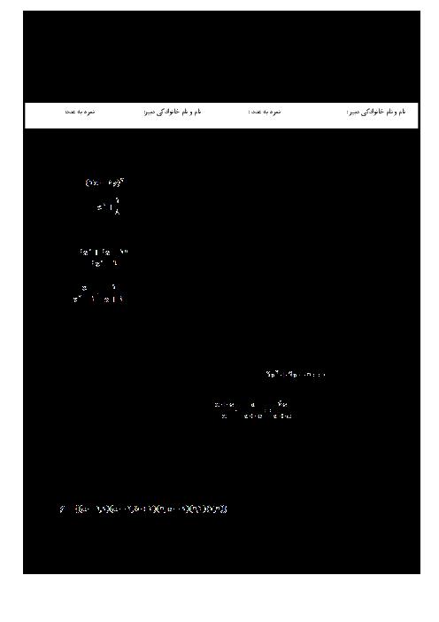سوالات امتحان نوبت دوم ریاضی و آمار (1) پایه دهم دبیرستان حافظ | خرداد 1397