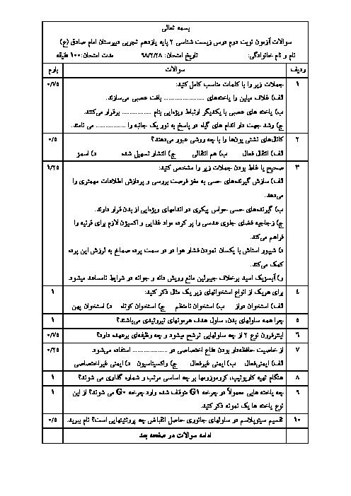 آزمون نوبت دوم زیست شناسی (2) یازدهم دبیرستان امام جعفر صادق (ع) | خرداد 1398