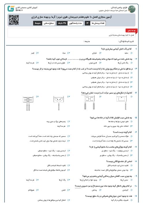 آزمون مجازی فصل 10 علوم هفتم دبیرستان علوی تبریز | گرما و بهینه سازی انرژی