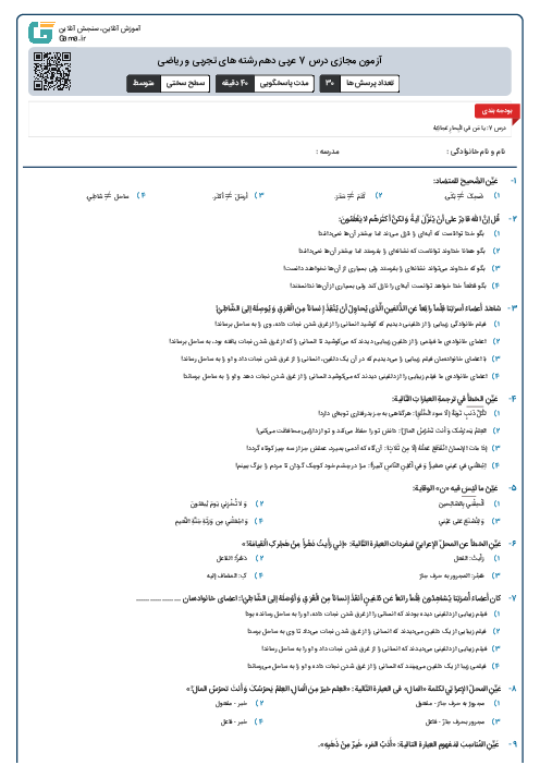 آزمون مجازی درس 7 عربی دهم رشته های تجربی و ریاضی