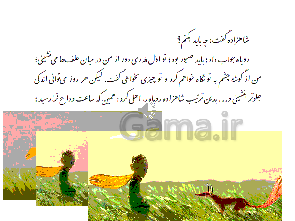 پاورپوینت آموزشی فارسی نهم با پخش صوتی متن  | درس 17: شازده کوچولو- پیش نمایش