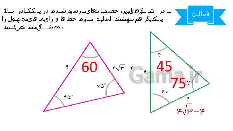 پاورپوینت ریاضی پایه نهم | درس 3: همنهشتی مثلثها- پیش نمایش