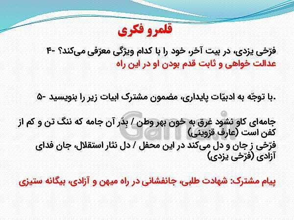پاورپوینت فارسی (3) دوازدهم | تحلیل درس 3: آزادی- پیش نمایش
