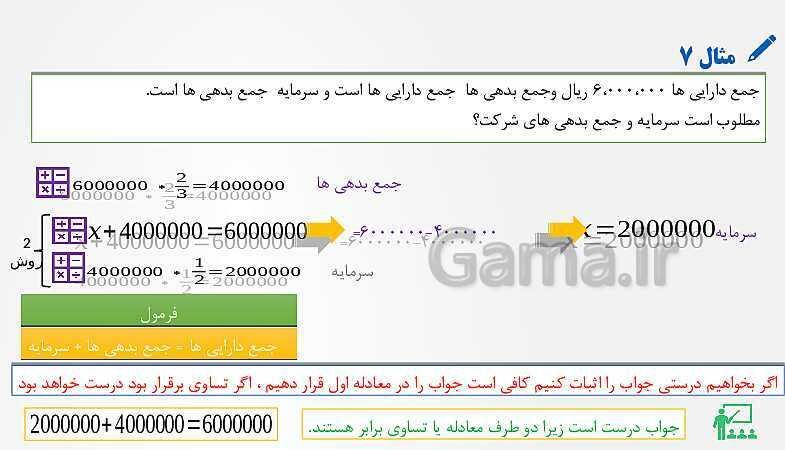 پاورپوینت آموزش معادله اساسی حسابداری- پیش نمایش