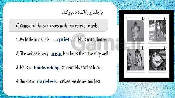 پاورپوینت حل تمرین های کتاب کار انگلیسی نهم | Lesson 1: Personality- پیش نمایش