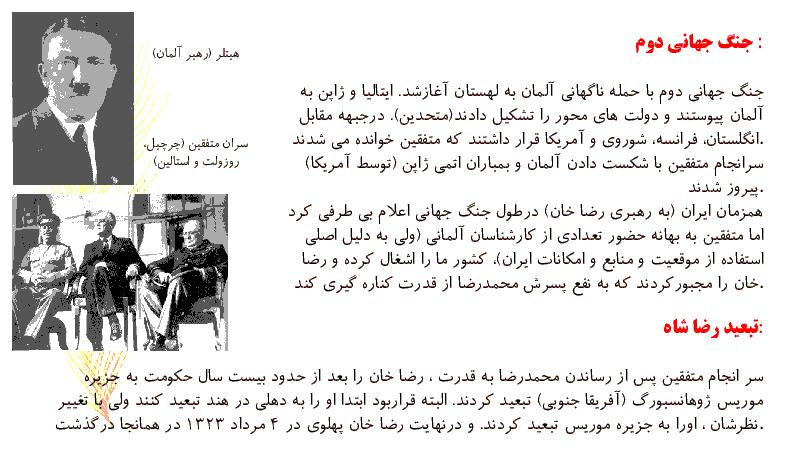 پاورپوینت آموزشی اجتماعی نهم l دودمان پهلوی- پیش نمایش
