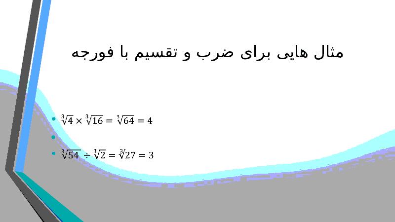 پاورپوینت آموزشی ریاضی نهم l جذر و رادیکال- پیش نمایش