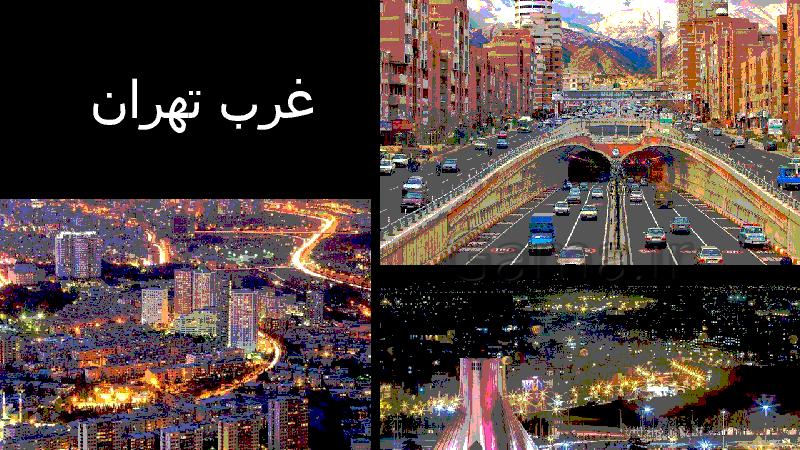 پاورپوینت جغرافیای استان تهران | آشنایی با استان تهران و مناطق گردشگری آن- پیش نمایش