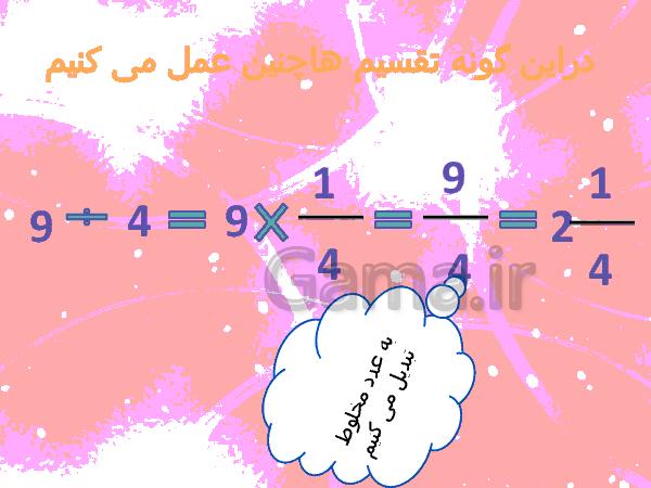 پاورپوینت ریاضی پنجم دبستان | فصل 2: کسر (آموزش تقسیم کسرها)- پیش نمایش