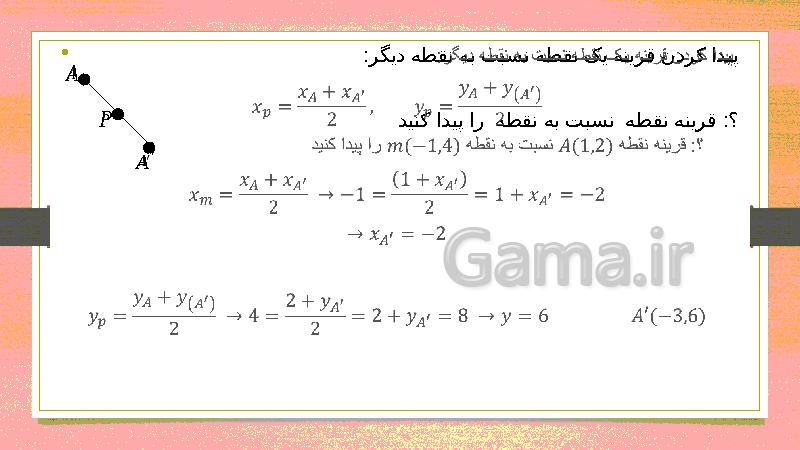پاورپوینت فصل اول ریاضی (2) یازدهم تجربی | هندسۀ تحلیلی و جبر - پیش نمایش