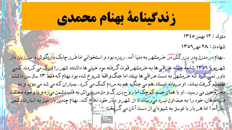 پاورپوینت آمادگی دفاعی پایه نهم l زندگینامه شهید بهنام محمدی- پیش نمایش