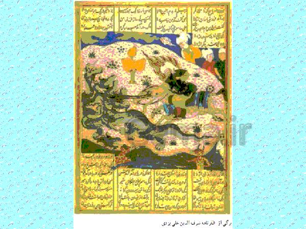 پاورپوینت تاریخ (2) انسانی پایه یازدهم رشته ادبیات و علوم انسانی | درس 12: فرهنگ و هنر در عصر مغول- تیموری- پیش نمایش