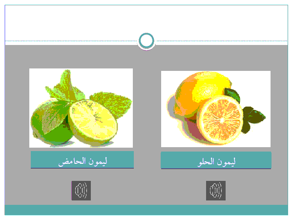پاورپوینت آموزشی عربی نهم l نام 20 میوه به عربی + صوت- پیش نمایش