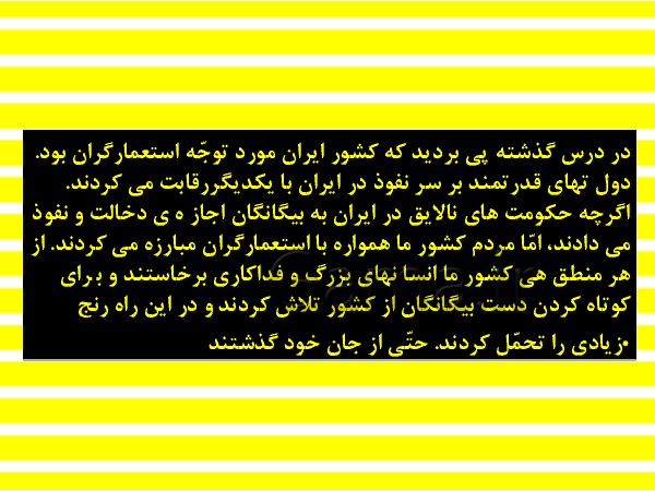 پاورپوینت مطالعات اجتماعی ششم دبستان  | درس ٢٢: مبارزهی مردم ایران با استعمار- پیش نمایش