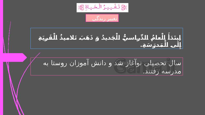 پاورپوینت عربی نهم با حل تمرین ها و ترجمه متن   الدَّرْسُ السّادِسُ: تَغْييرُ الْحَياةِ- پیش نمایش