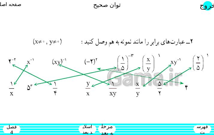پاورپوینت کل دروس ریاضی نهم | فصل 1 تا 8- پیش نمایش