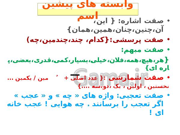 پاورپوینت دستور زبان کامل فارسی نهم | درس 1 تا 17- پیش نمایش