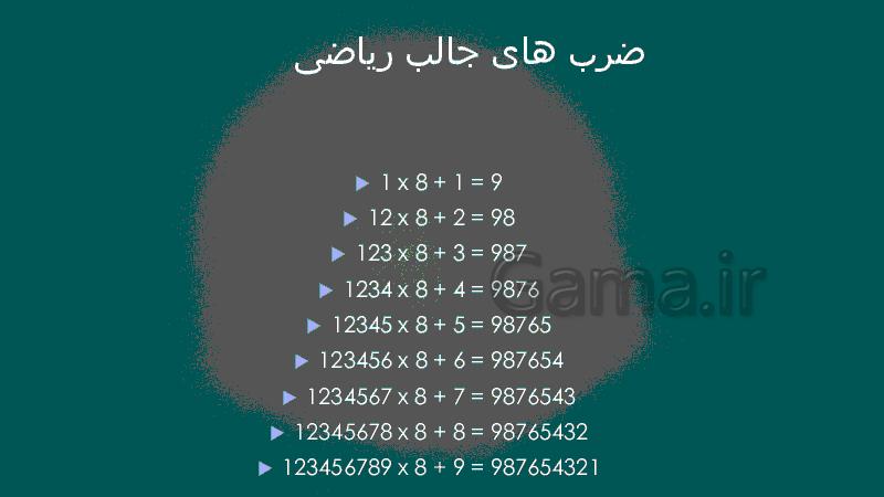 پاورپوینت آموزشی ریاضی l چند رابطه و عدد عجیب در ریاضیات- پیش نمایش