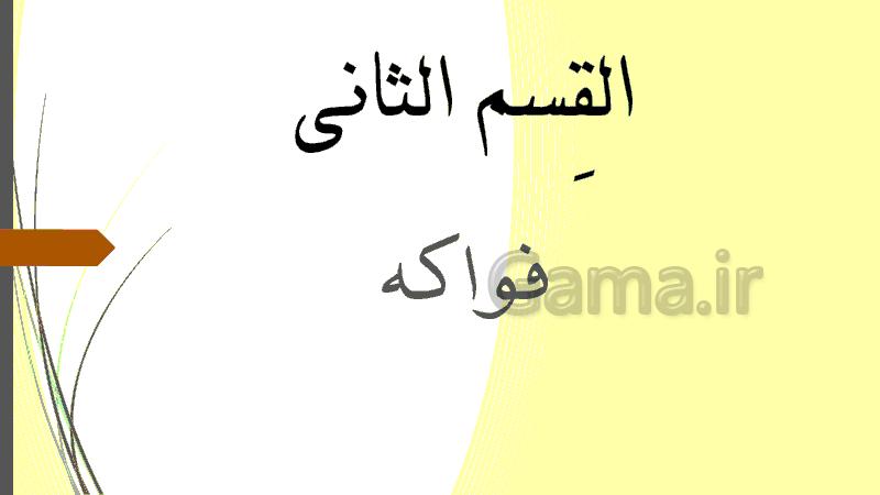 پاورپوینت آموزشی عربی نهم l رنگ ها و میوه ها به عربی- پیش نمایش
