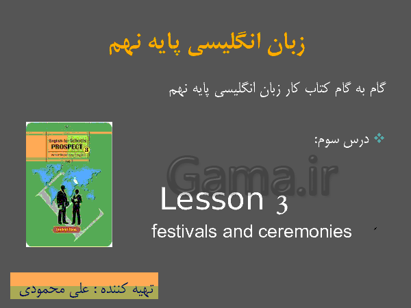 گام به گام کتاب کار زبان انگلیسی پایه نهم   درس سوم -festivals and ceremonies - پیش نمایش