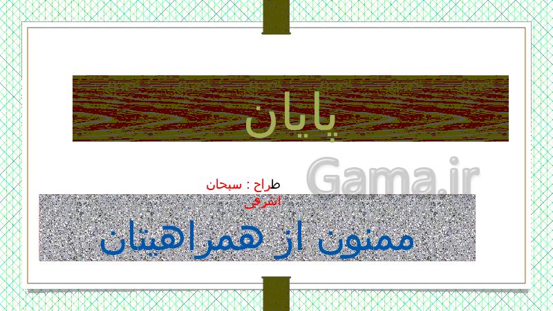 پاورپوینت ادبیات فارسی پایه نهم | درس 2: وابسته های پیشین و پسین- پیش نمایش