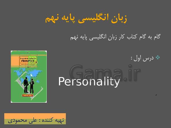 گام به گام کتاب کار زبان انگلیسی پایه نهم | درس اول - personality- پیش نمایش