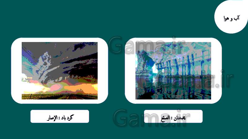 پاورپوینت عربی نهم - نام میوه ها، احساس ها و حیوانات به عربی- پیش نمایش
