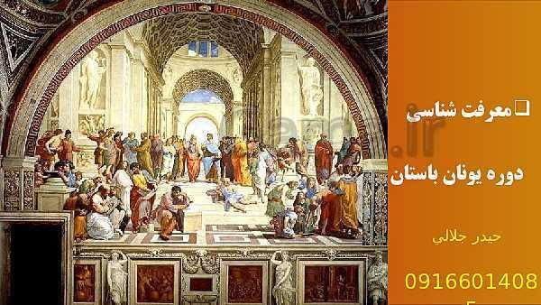 پاورپوینت تدریس مفهومی فلسفه یازدهم | درس 8: نگاهی به تاریخچه معرفت- پیش نمایش