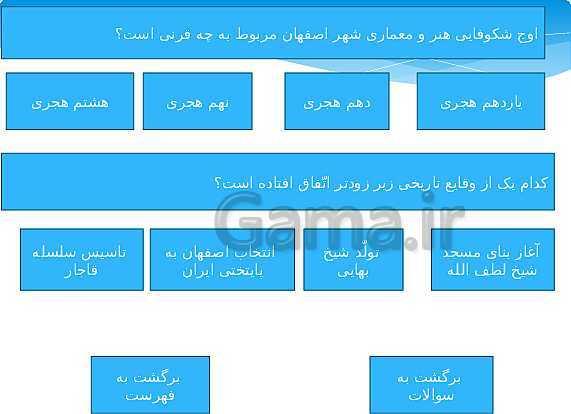 پاورپوینت مطالعات اجتماعی پایه ششم دبستان    درس 11: اصفهان؛ نصف جهان- پیش نمایش