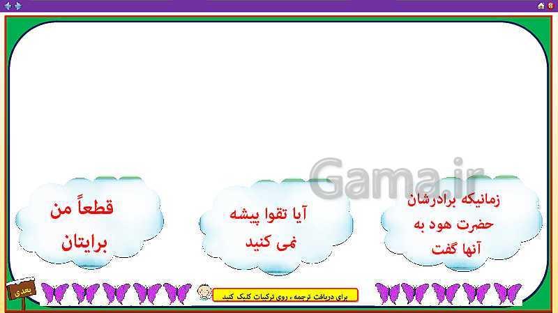 پاورپوینت قرآن هشتم | درس 3: سوره شعرا، خدایا من و پدر و مادرم را ببخشای! (جلسه دوم)- پیش نمایش