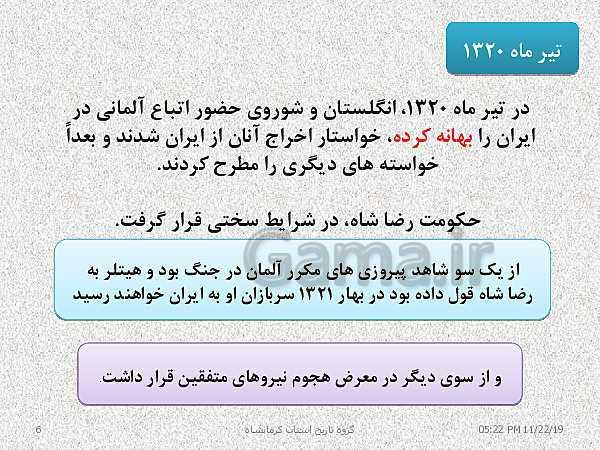پاورپوینت تاریخ معاصر ایران پایه یازدهم | درس 10: سقوط رضاشاه- پیش نمایش
