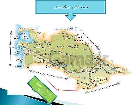 پاورپوینت درس ترکمنستان مطالعات اجتماعی پنجم دبستان- پیش نمایش