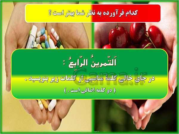 پاورپوینت درس 9 عربی نهم | الدَّرْسُ التّاسِعُ: نُصوصٌ حَوْلَ الصِّحَّةِ- پیش نمایش