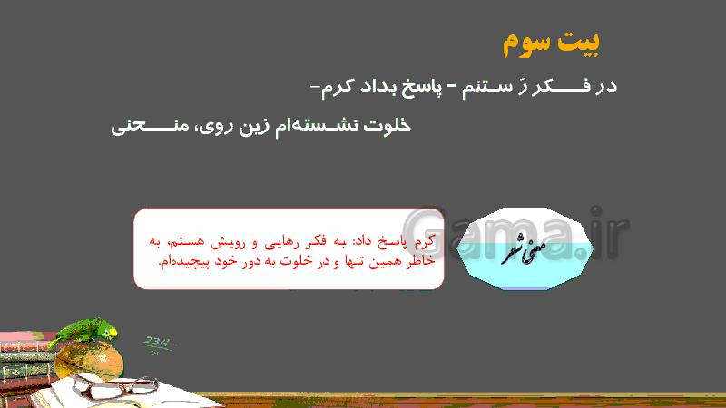 پاورپوینت آموزشی فارسی نهم با پخش صوتی شعر خوانی  درس دوم: پرواز- پیش نمایش