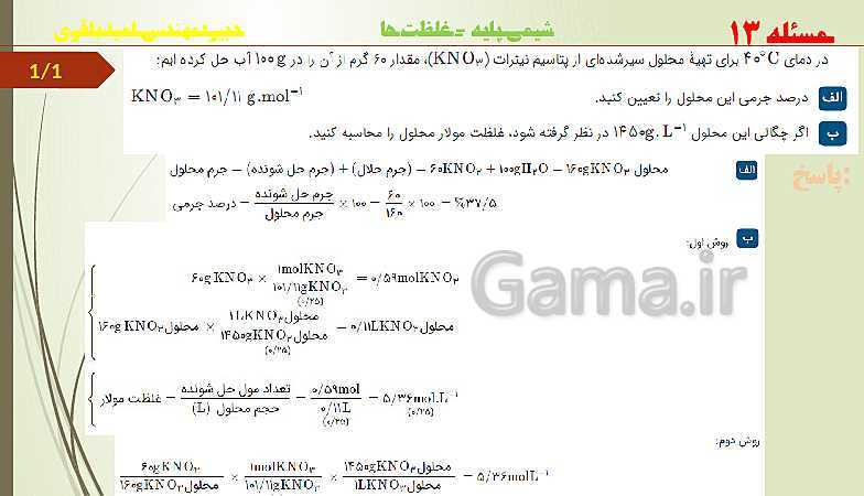 پاورپوینت شیمی (1) دهم دبیرستان | روش های بیان غلظت- پیش نمایش