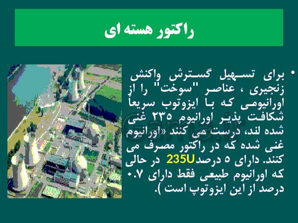 پاورپوینت انرژی هسته ای | علوم ششم- پیش نمایش