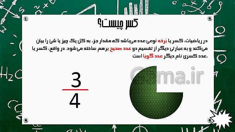 ریاضی ششم دبستان   فصل 6: تناسب و درصد- پیش نمایش