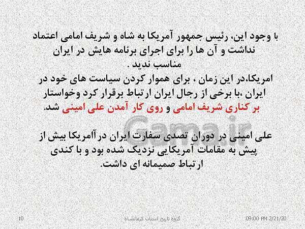 پاورپوینت تاریخ معاصر ایران یازدهم | درس 16: زمینهها و هدفهای اصلاحات آمریکایی در ایران- پیش نمایش