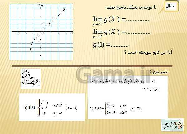 پاورپوینت ریاضی (2) یازدهم دبیرستان   آشنایی با مفهوم پیوستگی توابع و قضایای پیوستگی- پیش نمایش
