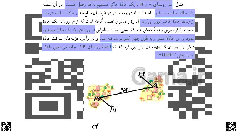 پاورپوینت آموزشی ریاضی نهم | فصل 3: حل مسأله در هندسه- پیش نمایش