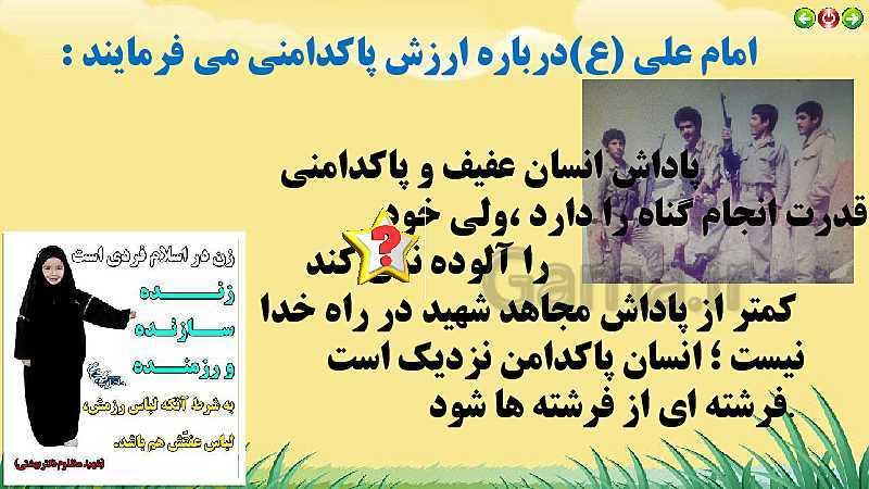 پاورپوینت تدریس پیامهای آسمان نهم | درس 9: انقلاب اسلامی ایران- پیش نمایش