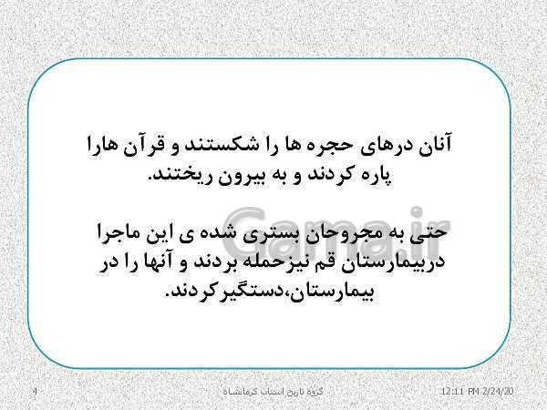 پاورپوینت تاریخ معاصر ایران یازدهم | درس 18: قیام 15 خرداد- پیش نمایش