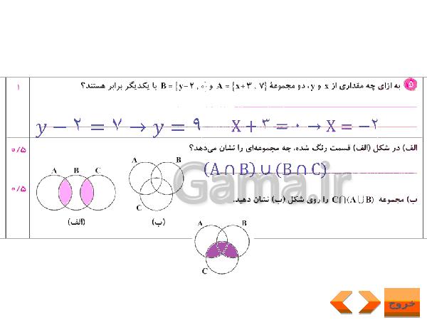 پاورپوینت حل نمونه سوالات آموزشی ریاضی نهم   فصل اول: مجموعه ها- پیش نمایش