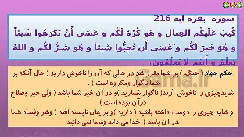 پاورپوینت تدریس پیامهای آسمان نهم   درس 12: جهاد- پیش نمایش