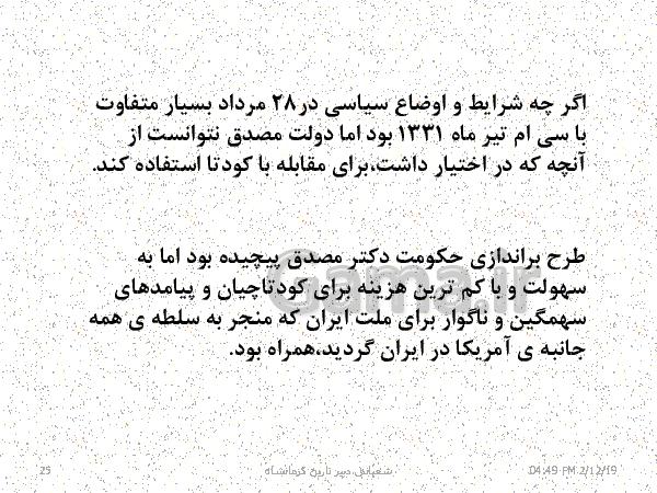 پاورپوینت تدریس تاریخ معاصر ایران یازدهم   درس 14: کودتای بیست و هشتم مرداد- پیش نمایش