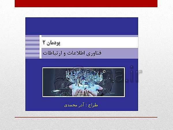 پاورپوینت کاربرد فناوریهای نوین یازدهم هنرستان | پودمان 2: فناوری اطلاعات و ارتباطات- پیش نمایش