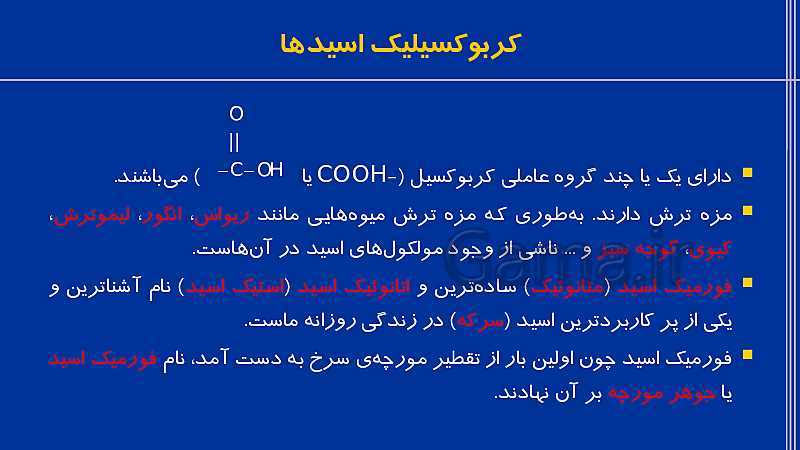 پاورپوینت تدریس شیمی یازدهم | فصل 3: پوشاک، نیازی پایان ناپذیر- پیش نمایش